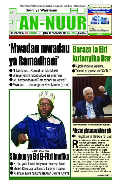 'Mwadau mwadau ya Ramadhani' | Annuur