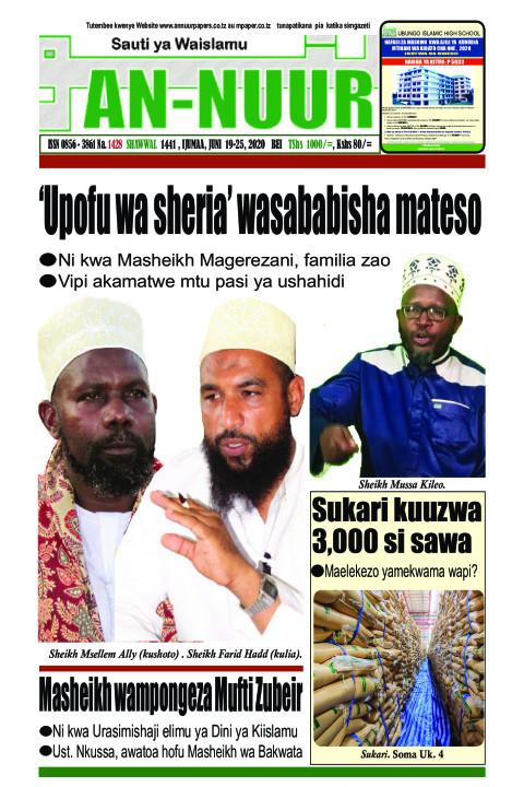 'Upofu wa sheria' wasababisha mateso | Annuur