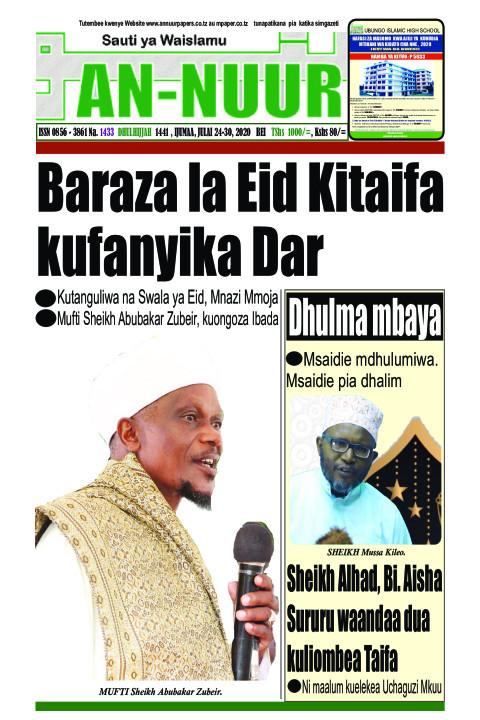 Baraza la Eid Kitaifa kufanyika Dar | Annuur