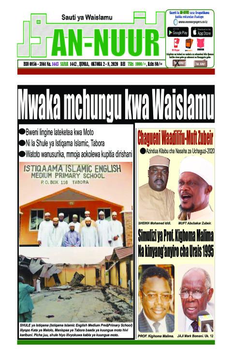 Mwaka mchungu kwa Waislamu | Annuur