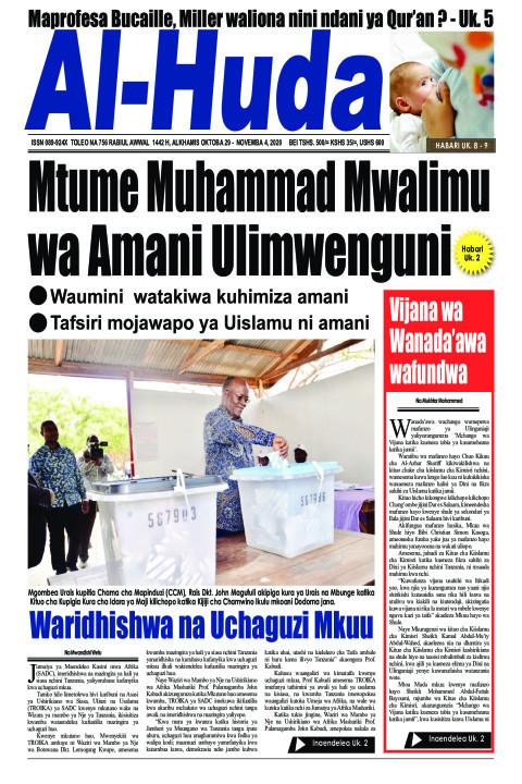 Mtume Muhammad Mwalimu wa Amani Ulimwenguni | Alhuda