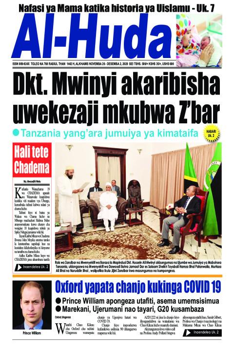 Dkt. Mwinyi akaribisha uwekezaji mkubwa Z'bar | Alhuda