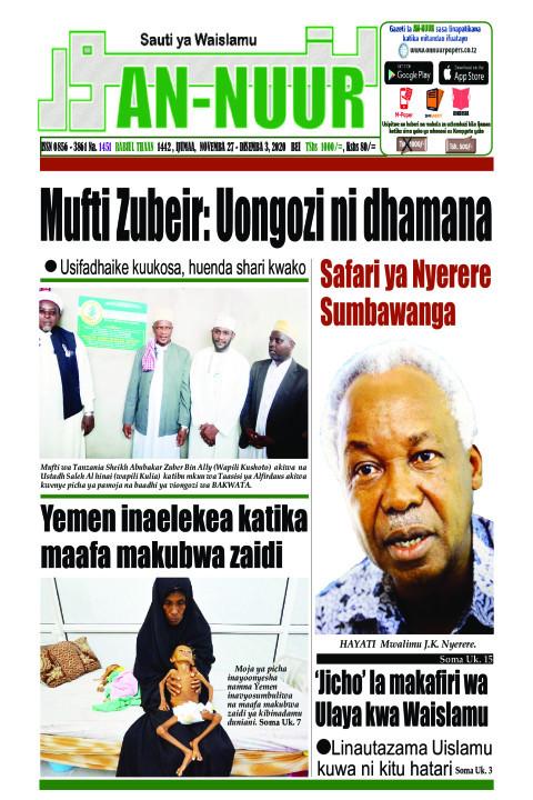 Mufti Zubeir: Uongozi ni dhamana | Annuur