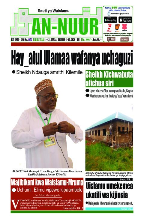 Hay_atul Ulamaa wafanya uchaguzi | Annuur