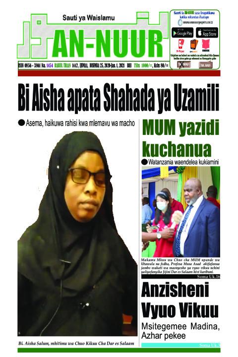 MUM yazidi kuchanua: Watanzania waendelea kuiamini | Annuur