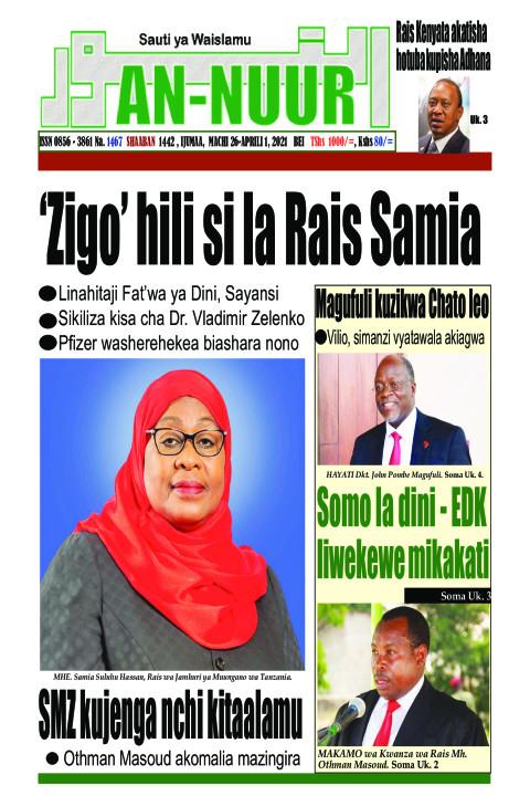 'Zigo' hili si la Rais Samia | Annuur