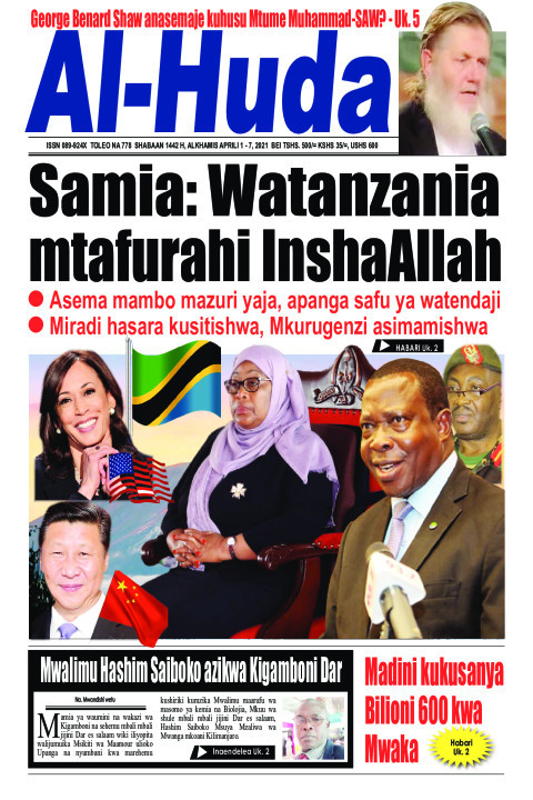 Samia: Watanzania mtafurahi InshaAllah | Alhuda