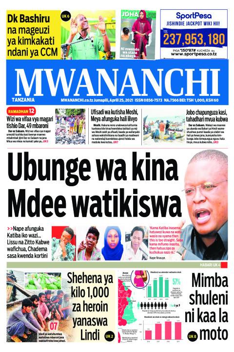 UBUNGE WAKINA MDEE WATIKISWA  | Mwananchi