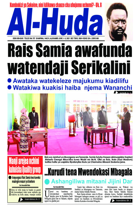 Rais Samia awafunda watendaji Serikalini | Alhuda