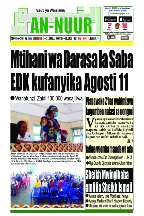 Mtihani wa Darasa la Saba  EDK kufanyika  Agosti 11   | Annuur