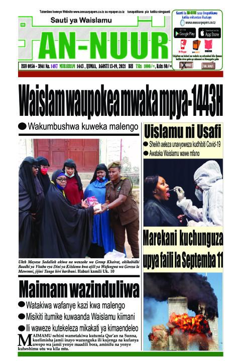 Waislam waupokea mwaka mpya-1443H | Annuur